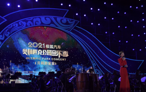 """共振向上!极狐汽车鼎力助阵2021""""奥林匹克公园音乐季"""""""