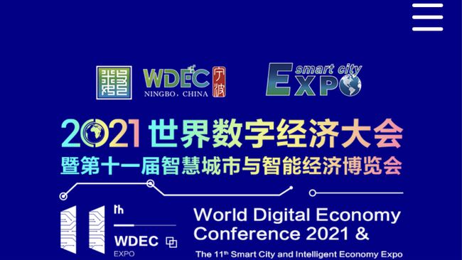 """2021世界数字经济大会浙江宁波开幕 """"数""""说未来新机遇"""