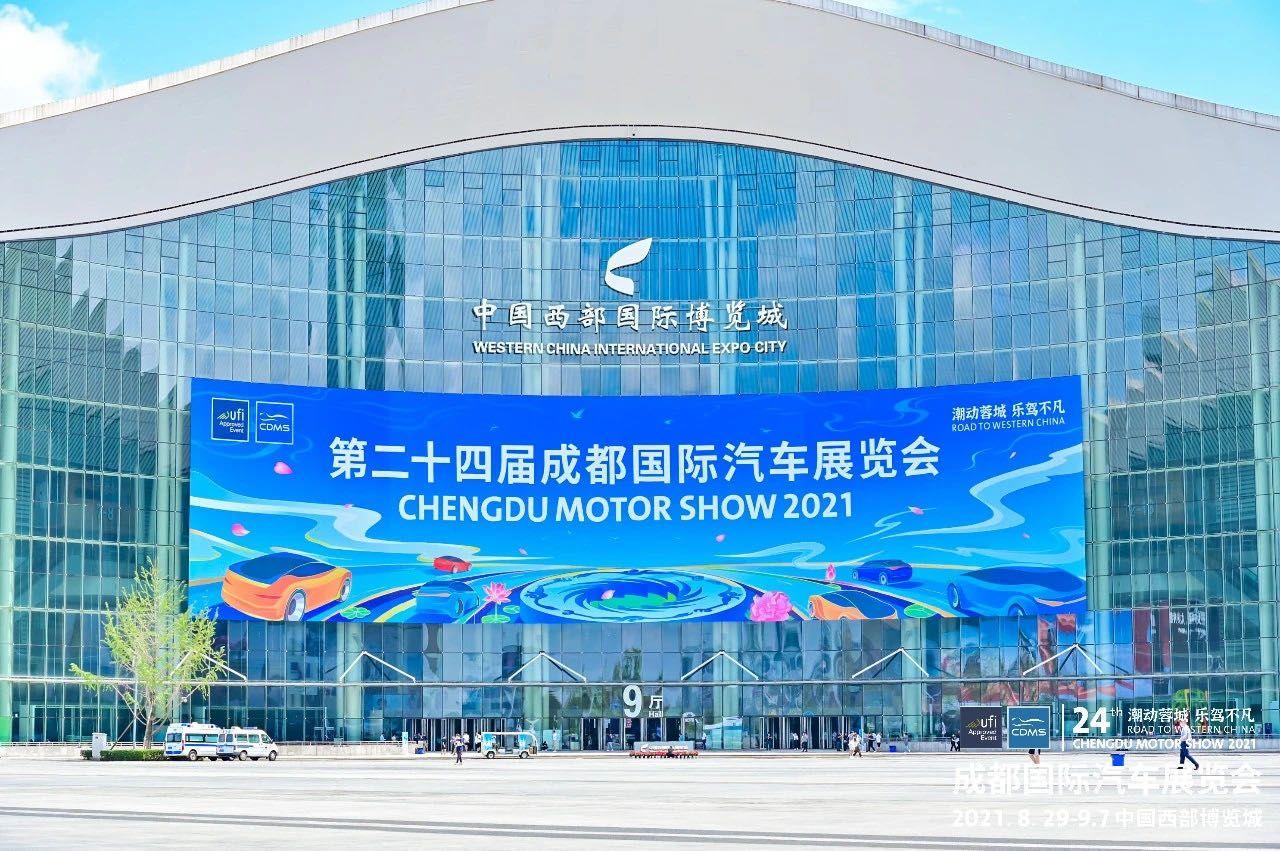 第二十四届成都国际汽车展览会圆满落幕