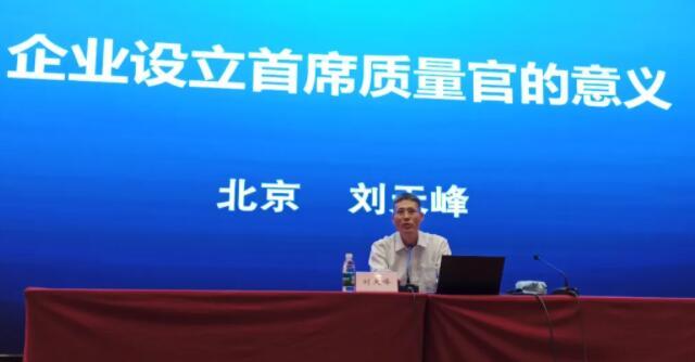 质量专家刘天峰:为首席质量官画像