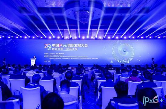 """创新赋能,筑基未来 ——""""2021中国IPv6创新发展大会""""在京召开"""