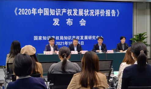 《2020年中国知识产权发展状况评价报告》:全国知识产权综合发展指数11年平均增速11.8%